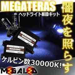 超LED】シーマY33系純正ハロゲン車/ヘッドライトHIDキット/H4シングル/30000K