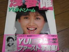 †ファースト写真集 YUI・ドリーム帯つき!