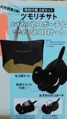 ツモリチサト☆おすわりネコポーチ&たためるネコ耳トート 新品