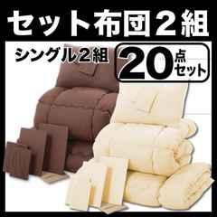 新品★シングル布団セット2組20点/アイボリ×モカブラウン