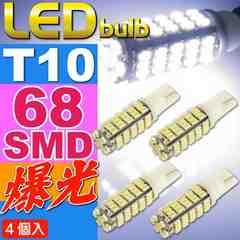 T10 LEDバルブ68連ホワイト4個 SMDウェッジ球 as32-4