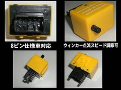 LED点滅調整アンサーバック付8ピンウィンカーリレーハイフラ防止