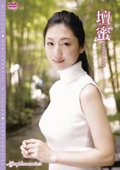 新品即決 ニンフォマニアNymphomania 2 DVD 壇蜜 送料無料!