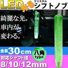 光るクリスタルシフトノブ八角30cm緑色 径8/10/12mm対応 as1496