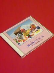 【即決】スタジオジブリ「風の谷のナウシカ」(ピアノ・ソロ・アルバム)