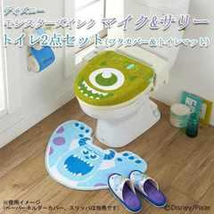 ☆a◆トイレ2点セット(フタカバー&トイレマット)SB-241