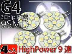 9連LEDルームランプG4ホワイト4個 3Chip9SMD as223-4