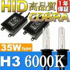 COBRA HIDキットH3 35W6000K薄型バラスト 1年保証付 as60366K