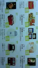 QUOカード1万円分/JTB旅行券1万円分/選べる和牛カタログ他当たる★1ロ