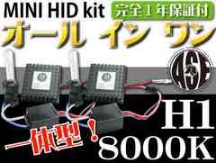 ASEオールインワンHIDキットH1 35W8000K1年保証 as90128K
