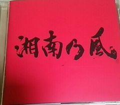 CD 湘南乃風 JOKER 帯あり