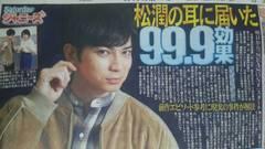嵐 松本潤◇1/13 日刊スポーツ Saturdayジャニーズ