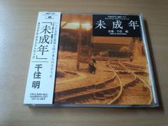 ドラマサントラCD「未成年」香取慎吾 いしだ壱成 千住明●