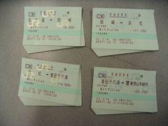 東京(山手線内)⇔名古屋 乗車券+新幹線新幹線