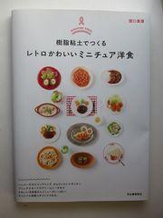 樹脂粘土 で作るレトロ かわいい ミニチュア 洋食 本