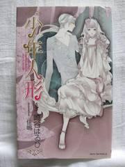 *崎谷はるひ/少年人形