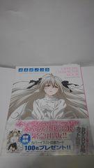 ヨスガノソラ オフィシャル キャラクターブック 初版 Aランク