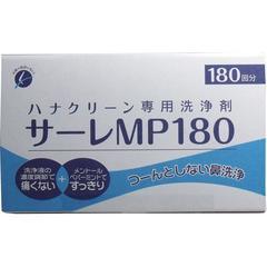 ハナクリーン専用洗浄剤 サーレMP 180包 送料激安510円〜