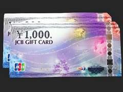 ◆即日発送◆12000円 JCBギフト券カード新柄★各種支払相談可