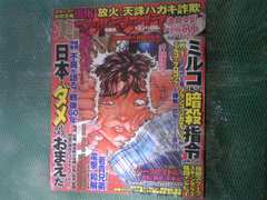 実話マッドマックス2005年 VoI.16/暴走族/ヤクザ/神州連合
