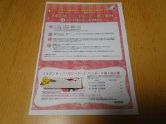 送料込ディズニーシー&ディズニーシー★大人5800円で購入可能★3
