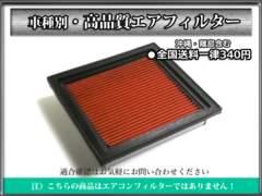 ●即送/送料340円 エアフィルター マーチ K12 AK12 BK12 BNK12