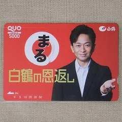 TOKIO 城島茂クオカード5,000円(抽プレ)