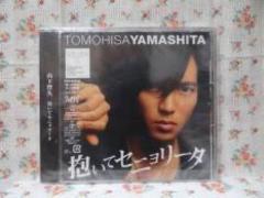 山下智久、抱いてセニョリータ/初回限定盤(CD+DVD)