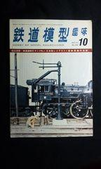 月刊 鉄道模型趣味 1973年10月号