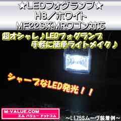超LED】LEDフォグランプH8/ホワイト■MF22S系MRワゴン対応