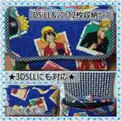 ONE PIECE<ワンピース>【DSiLL&ソフト12枚収納ケース】ハンドメイド