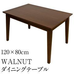 WALNUT ダイニングテーブル 120×80