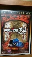 PRIDE 男道 10年史編 DVD/高田ヒクソン桜庭グレイシー高山善廣ドンフライなど