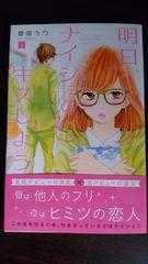 新刊☆明日、ナイショのキスをしよう�@*菅田うり