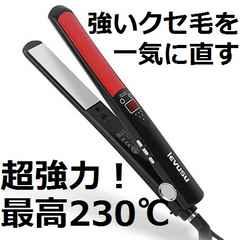 ★即日発送★ 強いクセが直る 超強力 アイロン 230℃