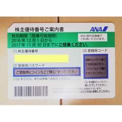 ANA株主優待券 1枚 2017年11月30日 8枚出品
