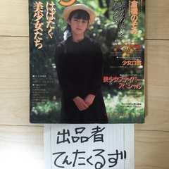 倉橋◯ぞみ巻頭カラーの某雑誌。