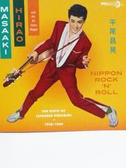 MASAAKI HIRAO 平尾昌晃 / Nippon Rock'n'Roll ロカビリー イギリス盤