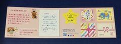 H29. ふみの日★82円切手×5枚★1シート★シール式