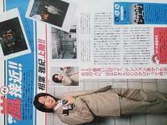 相葉雅紀★2003年11/8〜11/14号★TVガイド