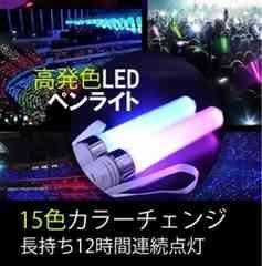 ☆大人気! LED 15色 ペンライト 1本☆ 新品