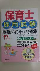 新品!保育士採用試験 重要ポイント+問題集'17年度☆定価1620円☆