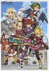 PSP 剣と魔法と学園モノ。2 攻略本 送料185円 即決