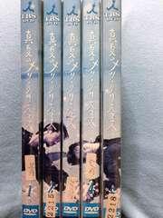 真夏のメリークリスマス DVD 全5巻 竹野内豊 中谷美紀 加藤あい