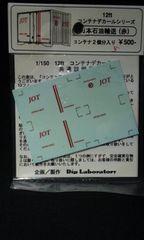 DipLaboratory 12ft コンテナデカール JOT