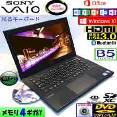B5【送料込】極薄マガジン/爆速SSD/Office2016【光るキー/カメラ