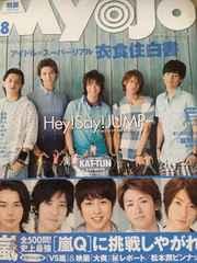 Myojo 2010年8月 KAT-TUN表紙