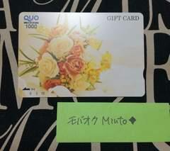 QUOカード1000円分黄色い花束◆モバペイ印紙切手歓迎