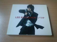 イ・ビョンホンCDS「いつか」初回限定盤DVD付 韓国●
