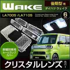ウエイク クリスタルレンズ ルームランプカバー LA700S/710S後期 ウェイク WAKE